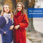 Как правильно выбрать женское пальто?
