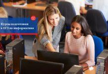 Курсы подготовки к ЕГЭ по информатике