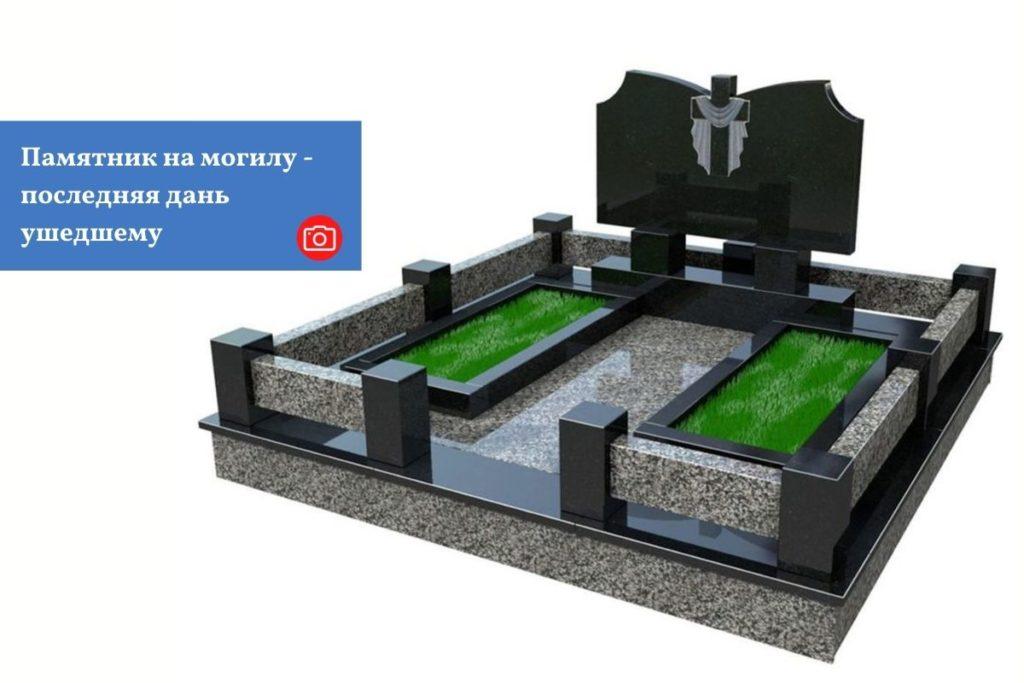Памятник на могилу - последняя дань ушедшему