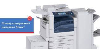 Почему копирование называют Xerox