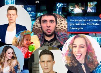 10 самых влиятельных российских YouTube-блогеров