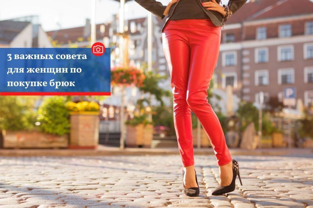 3 важных совета для женщин по покупке брюк