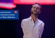 4 постулата счастья и успеха от Ника Вуйчича