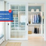 5 главных преимуществ шкафов-купе с раздвижными дверями