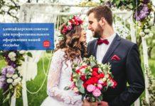 5 инсайдерских советов для профессионального оформления вашей свадьбы