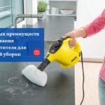 5 ключевых преимуществ использования пароочистителя для домашней уборки