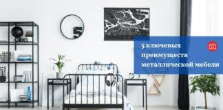 5 ключевых преимуществ металлической мебели