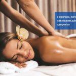 7 причин, почему массаж так важен для Вашего здоровья