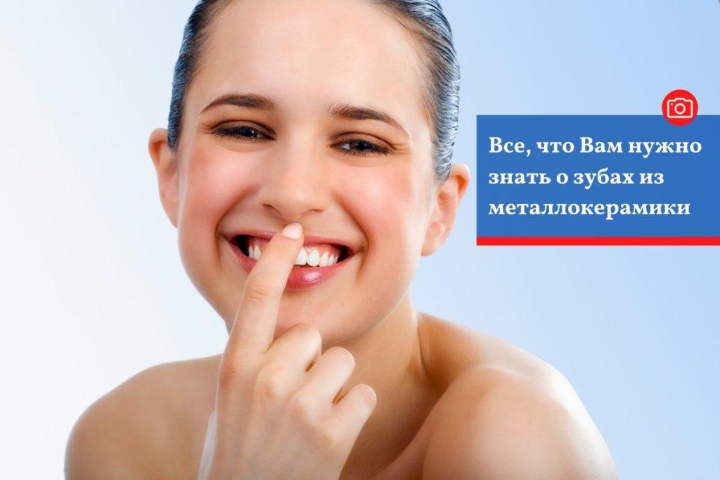 Все, что нужно Вам знать о зубах из металлокерамики