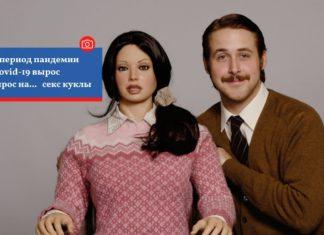 В период пандемии Covid-19 вырос спрос на секс куклы