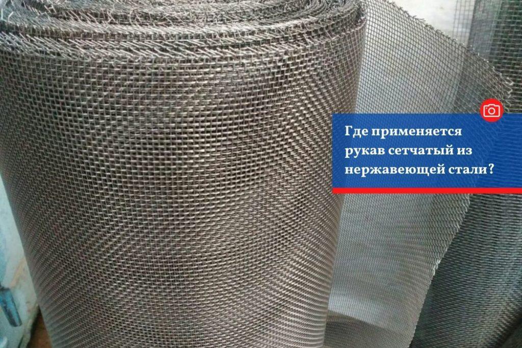 Где применяется рукав сетчатый из нержавеющей стали?