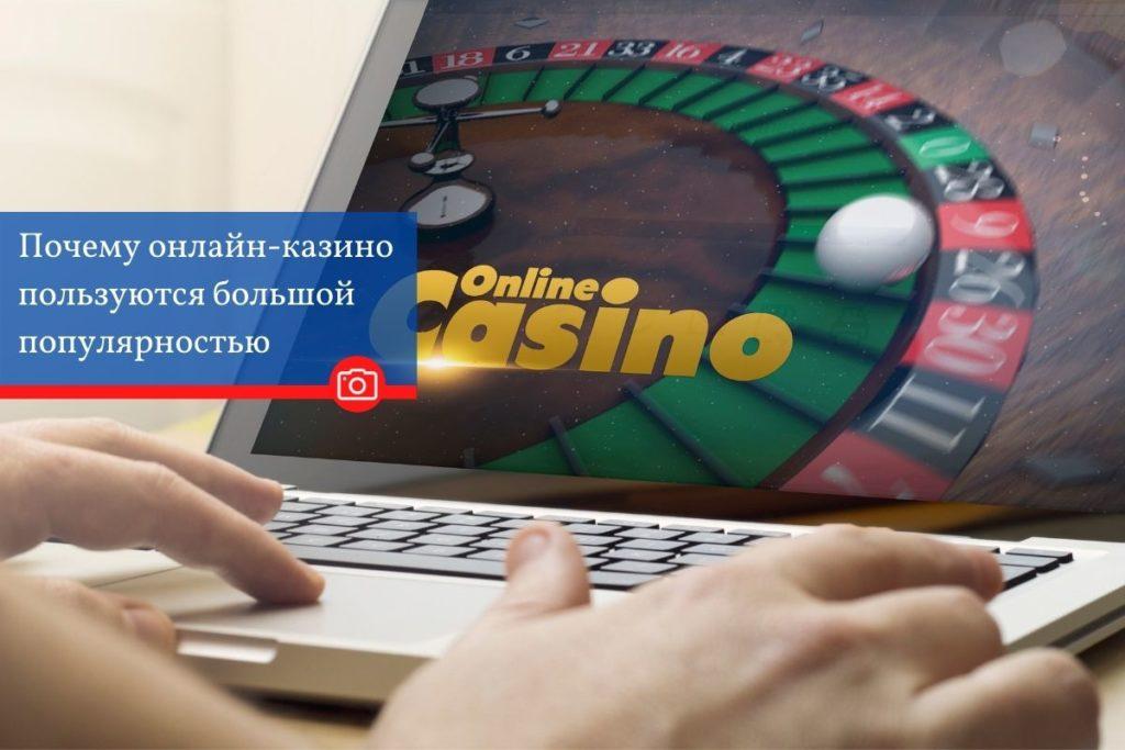 Почему онлайн-казино пользуются большой популярностью