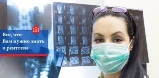Все, что Вам нужно знать о рентгене