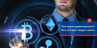 Что такое криптовалюта? Вот что вам следует знать.