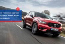 10 главных причин купить Volvo XC40 2020 года