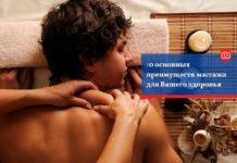 10 основных преимуществ массажа для Вашего здоровья