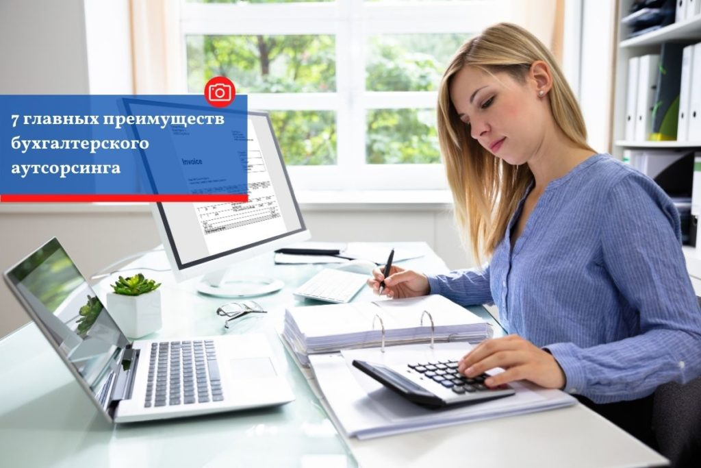 7 главных преимуществ бухгалтерского аутсорсинга