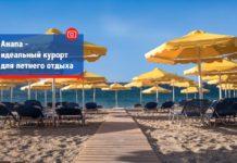Анапа - идеальный курорт для летнего отдыха