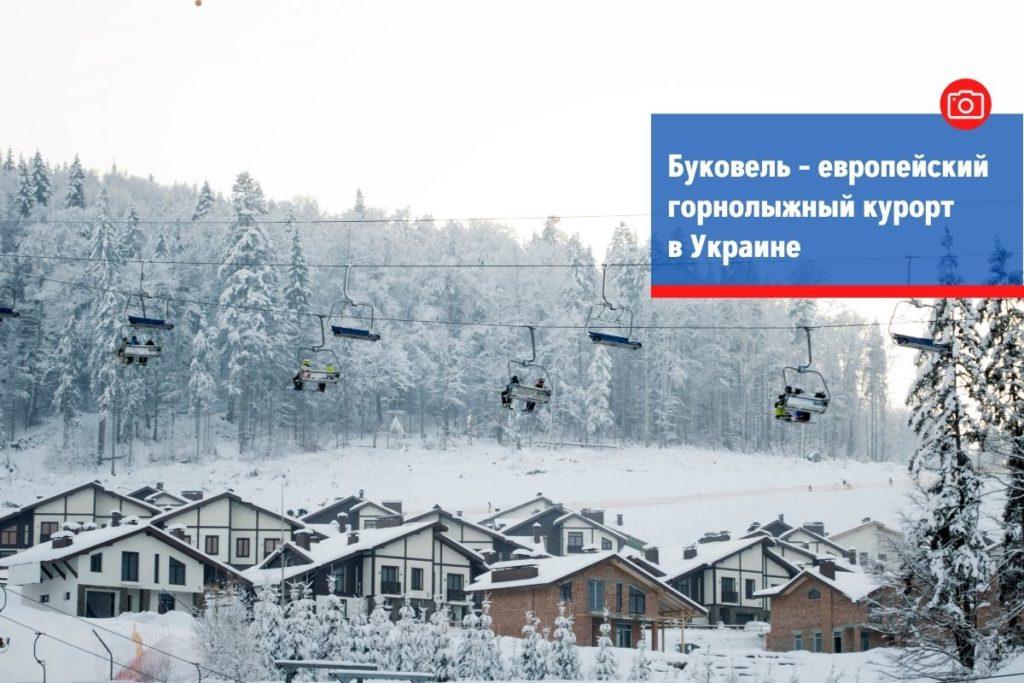 Буковель - европейский горнолыжный курорт в Украине