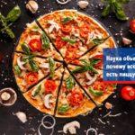 Наука объяснила почему все так любят есть пиццу