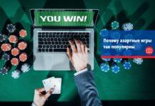Почему азартные игры так популярны