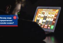 Почему люди предпочитают онлайн-казино?