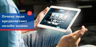Почему люди предпочитают онлайн-казино
