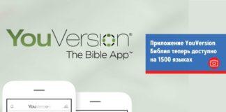 Приложение YouVersion Библия теперь доступно на 1500 языках