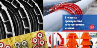 3 главных преимущества полиуретановых изделий
