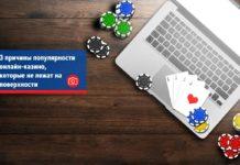 3 причины популярности онлайн-казино, которые не лежат на поверхности