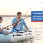 5 преимуществ рыбалки на собственной лодке