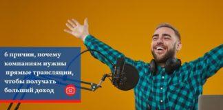 6 причин, почему компаниям нужны прямые трансляции, чтобы получать больший доход