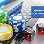 7 преимуществ игры в онлайн-казино