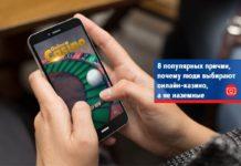 8 популярных причин, почему люди выбирают онлайн-казино, а не наземные