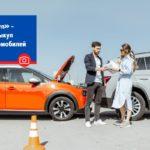 «Автовыкуп» - срочный выкуп битых автомобилей в Москве