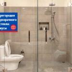 Душевые перегородки и двери из прозрачного и матового стекла: плюсы и минусы