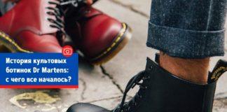 История культовых ботинок Dr Martens: с чего все началось?