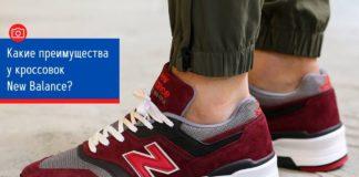 Какие преимущества у кроссовок New Balance?