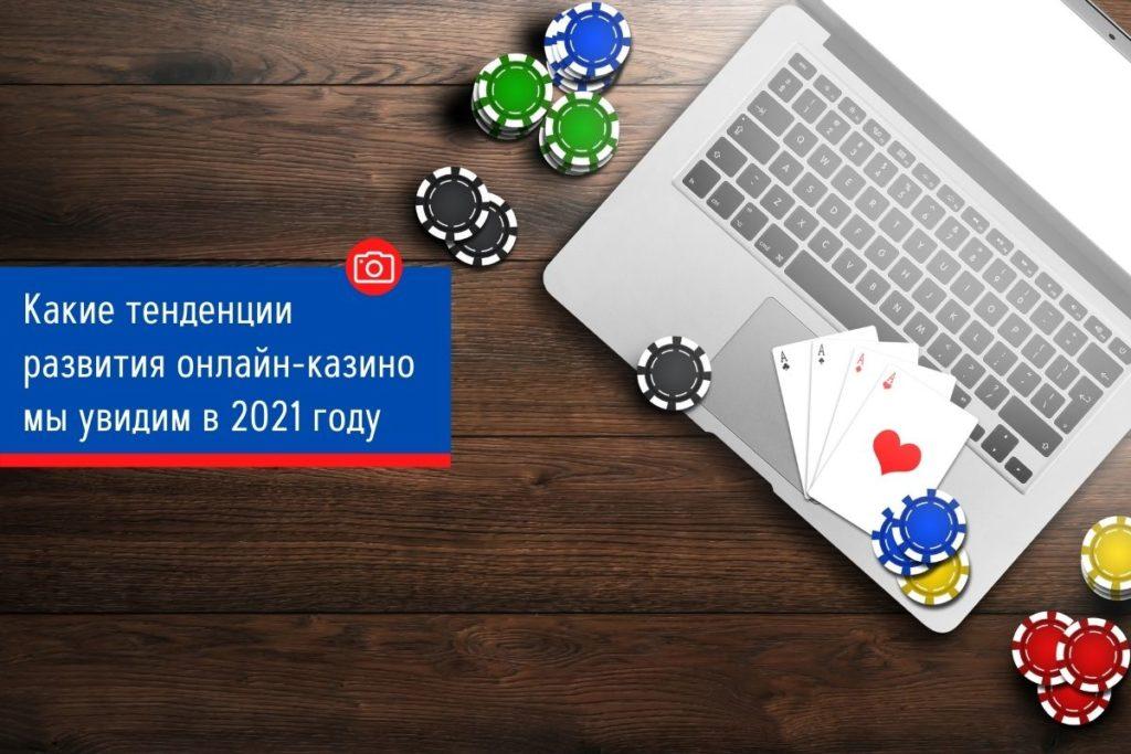 Какие тенденции развития онлайн-казино мы увидим в 2021 году