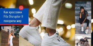 Как кроссовки Fila Disruptor II покорили мир