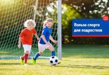 Польза спорта для подростков