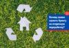Почему важно сдавать бумагу на вторичную переработку?