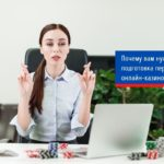 Почему вам нужна подготовка перед игрой в онлайн-казино