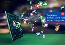 Почему игры в онлайн-казино стали такими популярными?