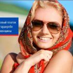 Почему хлопковый платок незаменим в гардеробе современной женщины