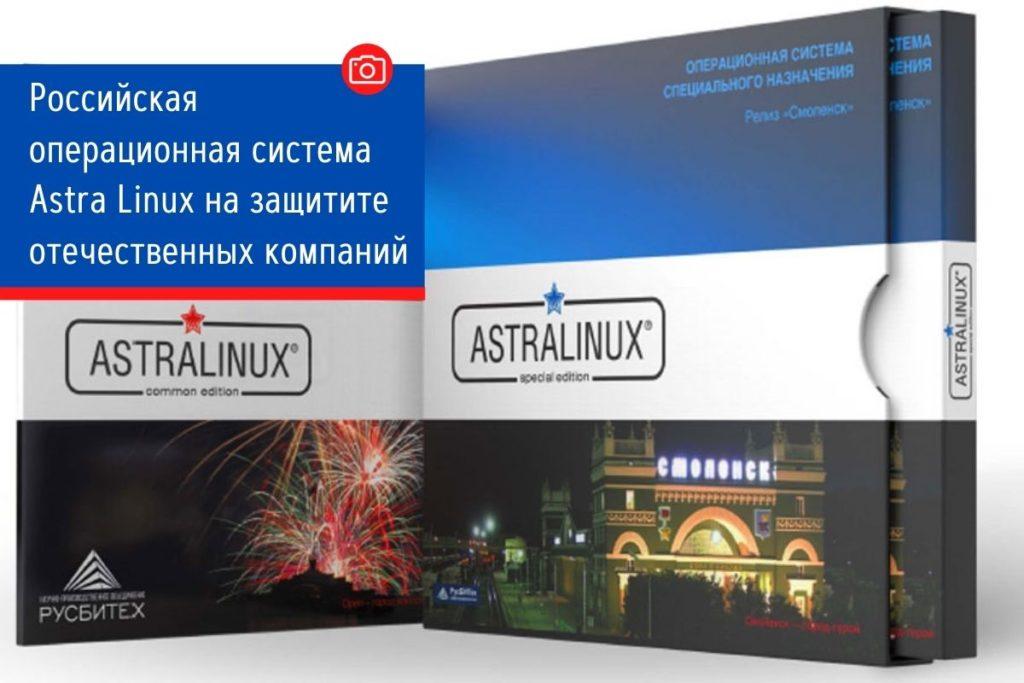 Российская операционная система Astra Linux на защитите отечественных компаний