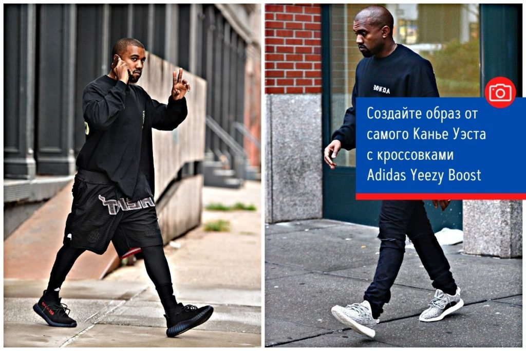 Создайте образ от самого Канье Уэста с кроссовками Adidas Yeezy Boost