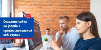 Создание сайта на joomla в профессиональной веб-студии