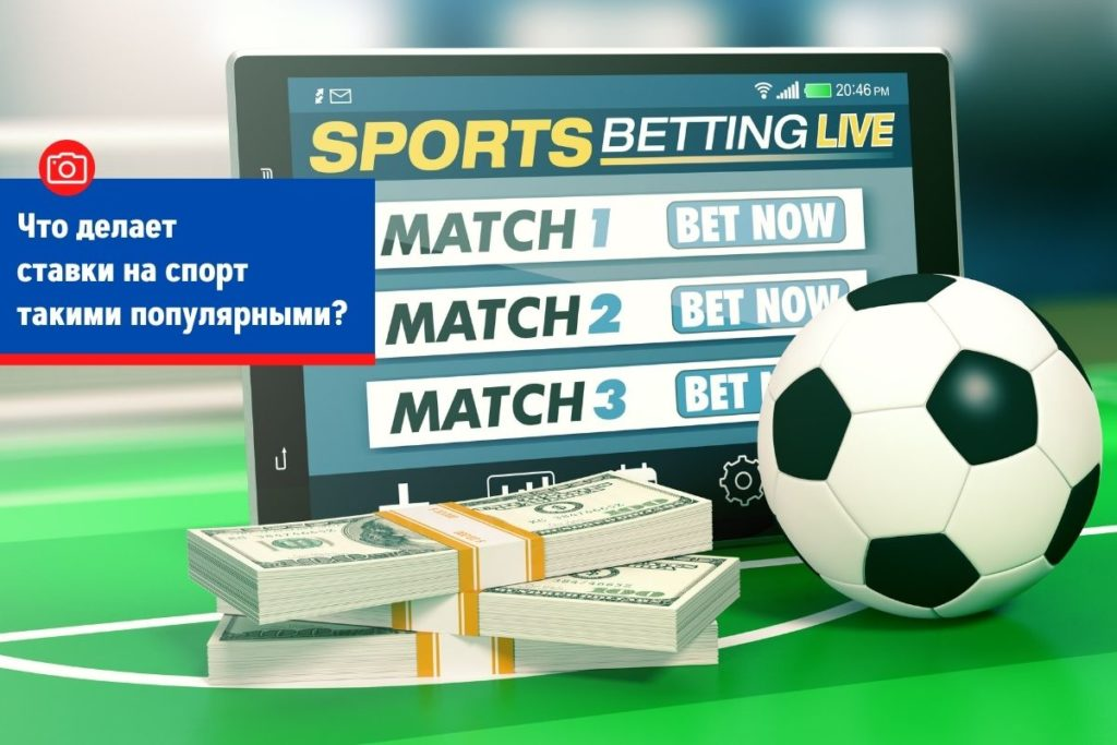 Что делает ставки на спорт такими популярными?