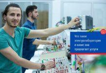 Что такое электролаборатория и какие она предлагает услуги